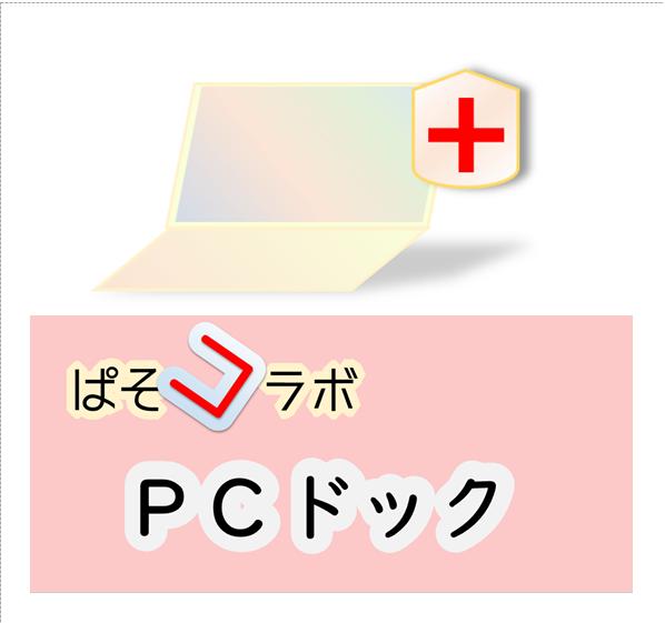 PCドック