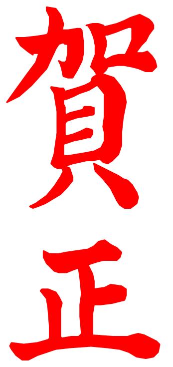 賀正のイラスト